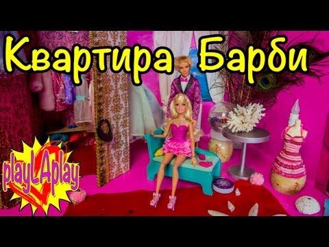 Игры Барби Смотреть - Мы строим Квартиру для Принцессы Барби на PlayLAPlay Онлайн