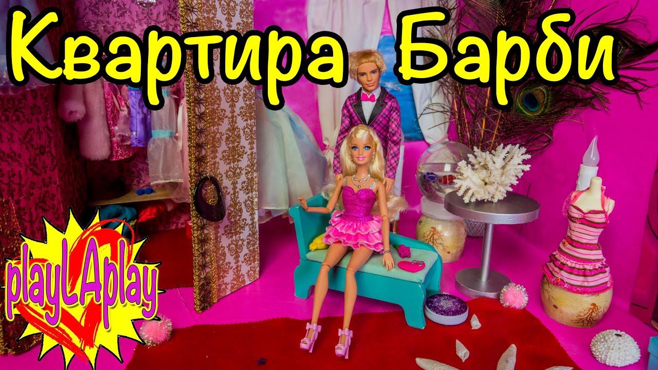 Игры Барби Смотреть - Мы строим Квартиру для Принцессы ...