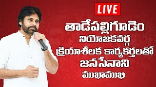 LIVE | Interaction with JanaSena Party Activists of Tadepalligudem Constituency