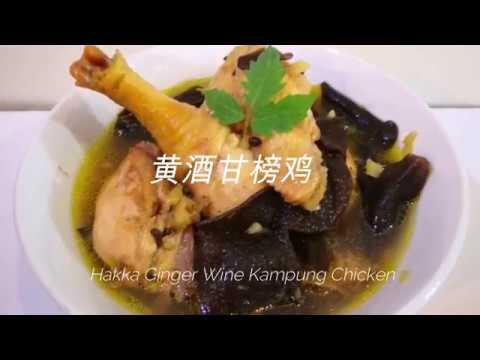 LG15 黄酒甘榜鸡 Ginger Wine Chicken