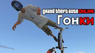 Толкучка на велосипедах [Гонки] GTA Online(Играем в GTA 5 Online (ГТА 5 Онлайн) на PS4.Сегодня мы пройдём гонку на мотоциклах и на велосипедах. Ссылки на гонку..., 2016-03-21T19:05:58.000Z)