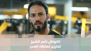 الكوتش ناصر الشيخ - تمارين لعضلات الصدر