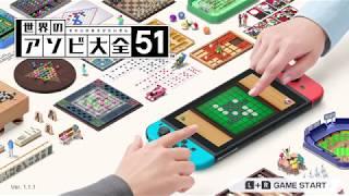 【switch】少しだけ遊ぶ【世界のアソビ大全51】