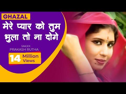 GHAZAL HITS----Mere Pyar Ko Tum Bhula To Na Doge Mere Dost ---(PRAKASH RUTHA)