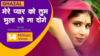 Mere Pyar Ko Tum Bhula To Na Doge Mere Dost --Ghazal-(PRAKASH RUTHA)|| Shishodia Cassettes||