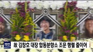 故 김창호 대장 조문행렬 줄이어 / 안동MBC