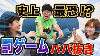 【対決】トランプでババ抜き!カードが揃ったら罰ゲーム・・!