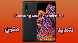 مواصفات Samsung Galaxy Xcover Pro