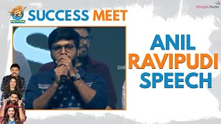 Director Anil Ravipudi Magnificent Speech @ #F2SuccessMeet