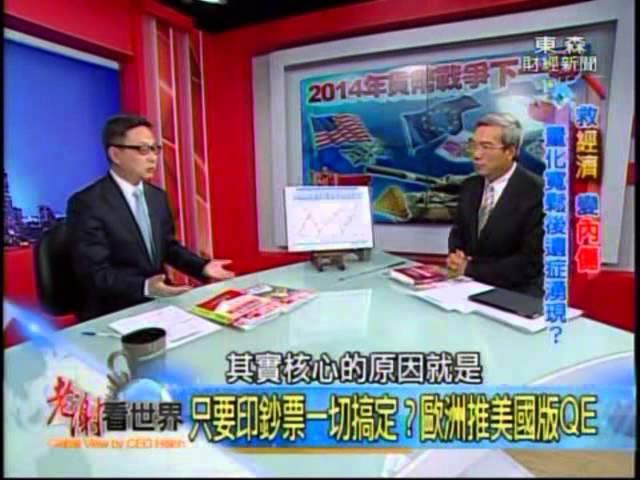 2014-4-12《老謝看世界》貨幣戰爭作者 宋鴻兵
