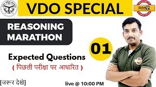 # VDO SPECIAL | REASONING   MARATHON  | by Anil Sir || Expected Questions | Class 01