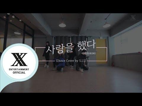 iKON(아이콘) - 사랑을 했다 (Love Scenario) (Dance&Vocal cover by SIS)