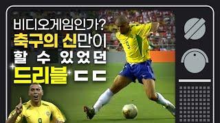 [그때 스포츠뉴스] 20세기 마지막 축구 황제.. 브라질 호나우두를 추억하다