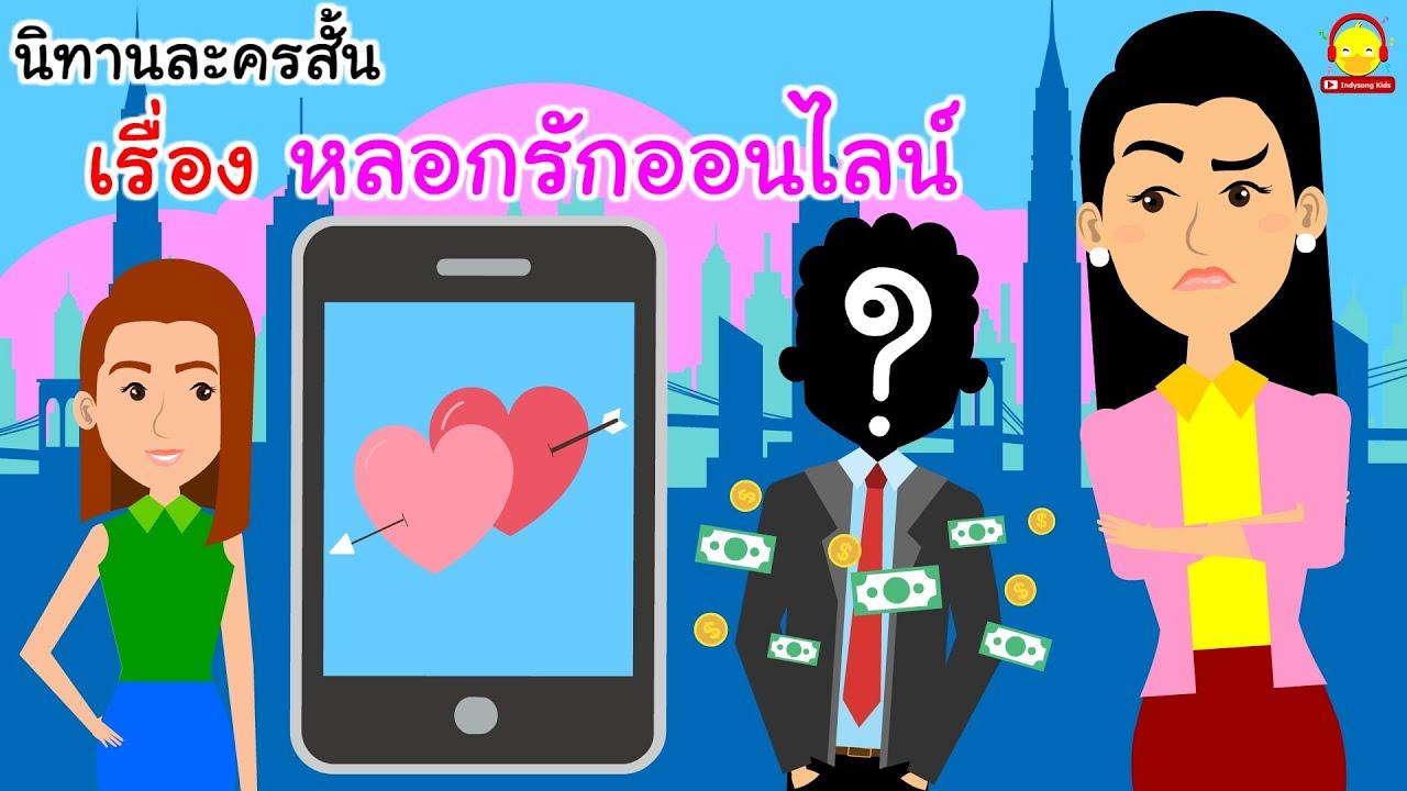 นิทานละครสั้น เรื่อง หลอกรักออนไลน์ | Fake Love Online | นิทานก่อนนอน indysong kids