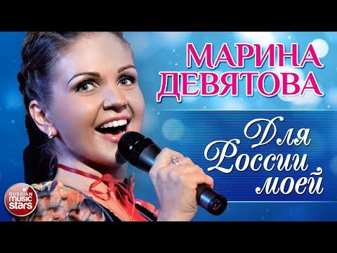 МАРИНА ДЕВЯТОВА ❀ ДЛЯ РОССИИ МОЕЙ ❀ КОНЦЕРТ ❀ 2009 год ❀