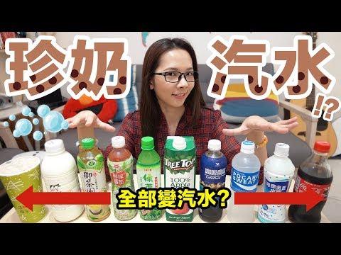 把珍珠奶茶做成汽水!? 實測10種飲料加氣泡好不好喝! ♥ 滴妹