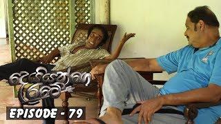 Deiyange Ratey | Episode 79 - (2019-01-27) | ITN Thumbnail