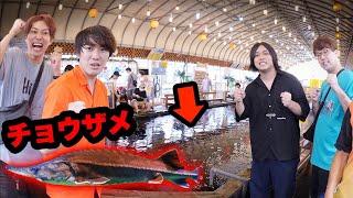 【サメのいる釣り堀】チョウザメ釣り対決したら大漁すぎた!!