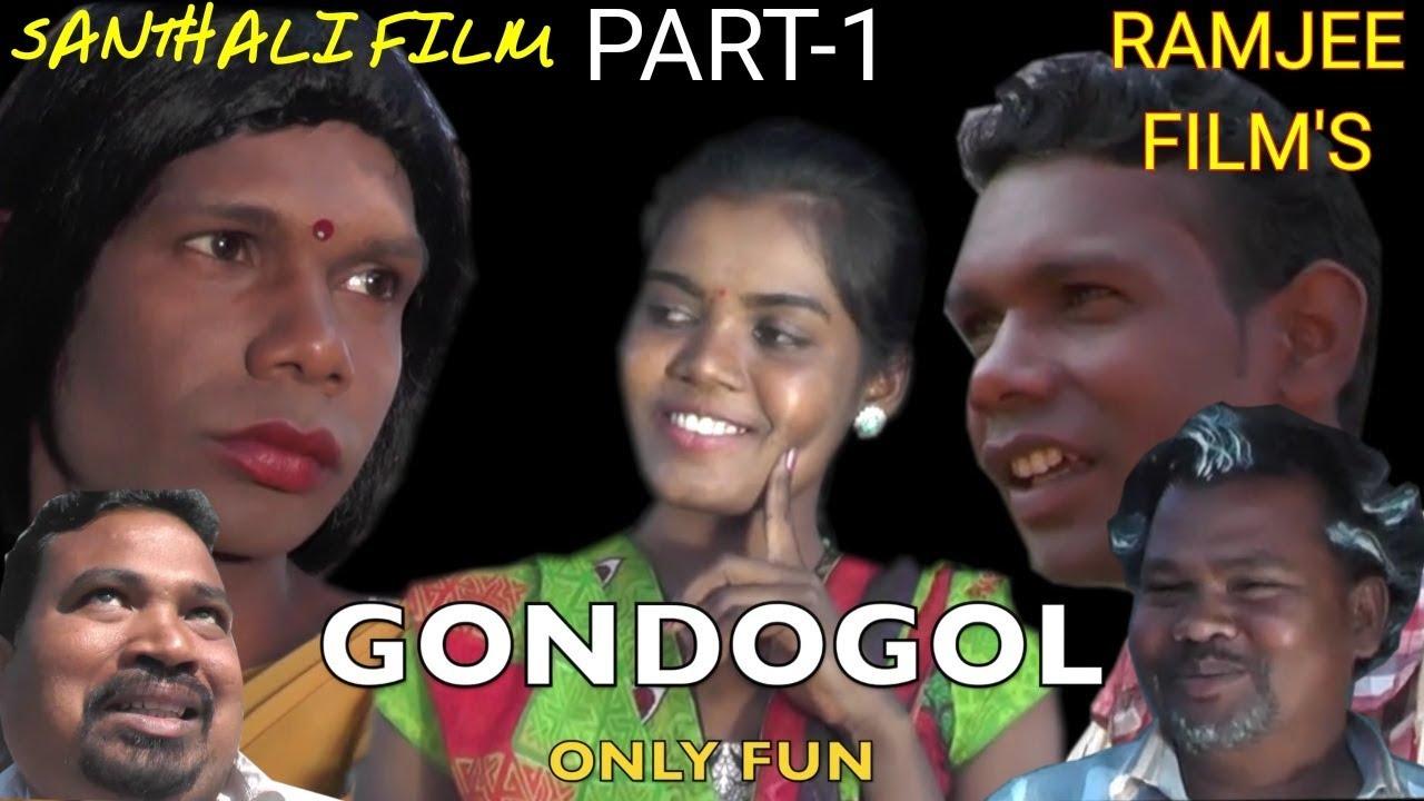 COMEDY santhali FILM GONDOGOL ONLY FUN PART-1 FULL