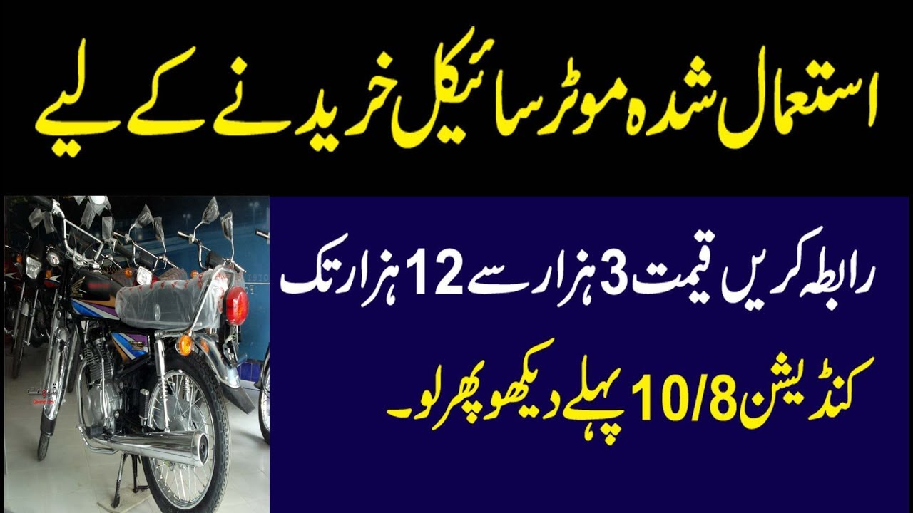 Used Motorcycle Price 3 Thousand to 12 Thousand Rupees Only Conditions 10/8  Buy Now