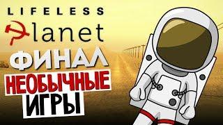 НЕОБЫЧНЫЕ ИГРЫ - Lifeless Planet #8 (Финал)