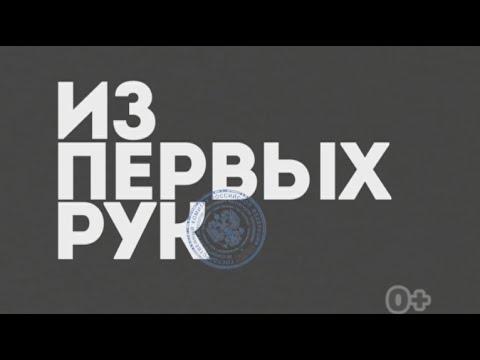 видео: Из первых рук (26.10.2015)