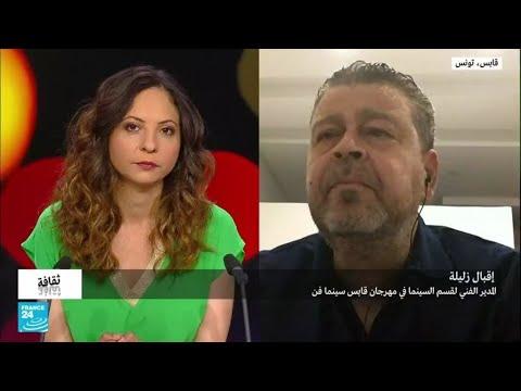 مدينة قابس التونسية تحتفل بالسينما والفنون  - نشر قبل 24 ساعة