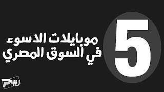 اسوء 5 موبايلات في السوق المصري ( يناير 2017 )
