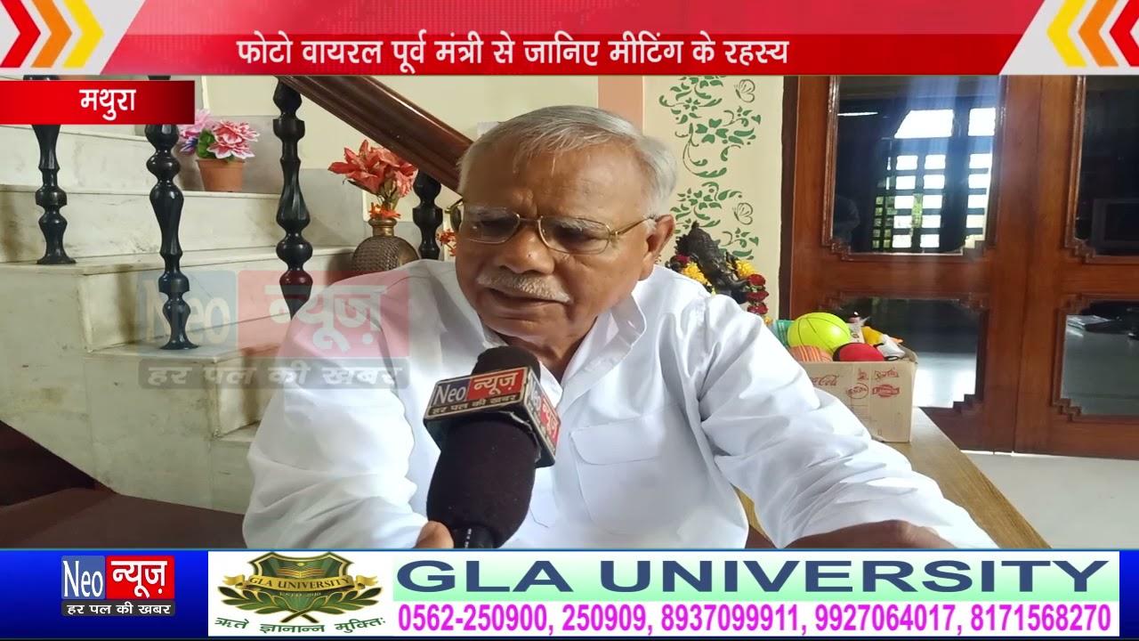 मथुरा: पूर्व मंत्री तेजपाल सिंह के साथ सपा सुप्रीमो अखिलेश यादव की फोटो वायरल