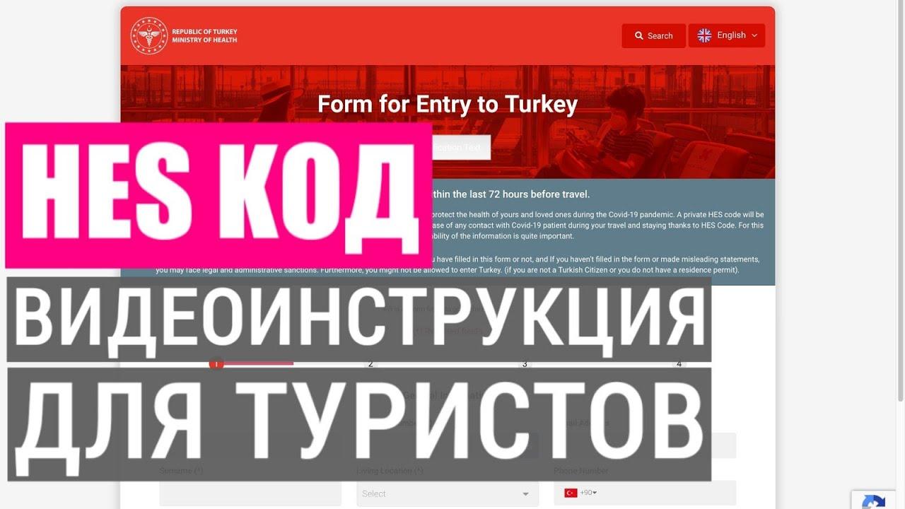 Download Турция HES КОД - для въезда туристов в Турцию. Подробная видеоинструкция для туристов Отдых в Турции
