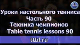 #Уроки настольного тенниса.  Часть 90.  Техника чемпионов.