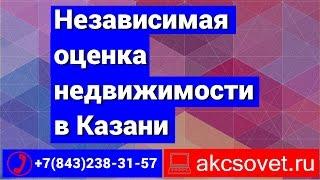 Независимая оценка недвижимости в Казани(Где можно провести оценку недвижимости в Казани? Что относится к оценке недвижимости, Виды недвижимости., 2016-12-05T16:32:53.000Z)