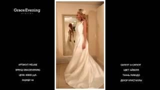 Свадебные длинные платья а-силуэт | Платье невесты