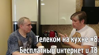 видео Домашний Телеком