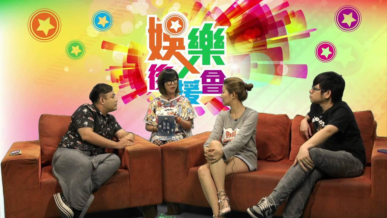 張寶華的愛情奇幻世界〈娛樂後援會〉2014-07-02 c - YouTube