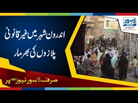 Walled City of Lahore becomes center of illegal commercial plazas