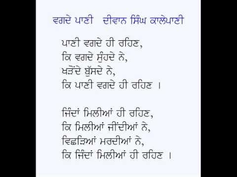 Vagde Pani-Dr. Diwan Singh Kalepani
