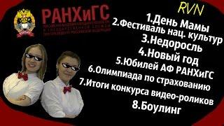 Ranepa Video News - Обзор главных новостей АФ РАНХиГС (ноябрь - февраль)