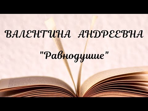 """Равнодушие"" - Валентина Андреевна. Стихи на Конкурс."