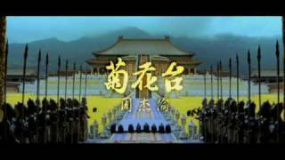 Juhuatai- Jay Chou周杰伦-菊花台 高清HQ