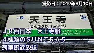 JR西日本 天王寺駅 4種類のSUNTRAS列車接近放送