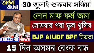Assam Loan Maf / Assam School College Open From Monday / BJP AIUDF BPF Frendship / 15 Day Bank Close