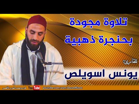 تلاوة مجودة بحنجرة ذهبية، للقارئ: يونس اسويلص، سورة الزمر Best Quran recitation -Qari Younes Souilas