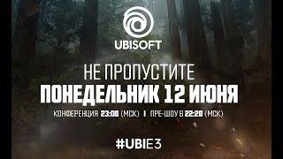 Ubisoft Russia - Конференция E3 2017