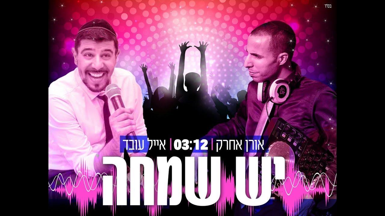 אייל עובד & אורן אחרק - יש שמחה - 2018 - Eyal Oved & Oren Ahrack - Yesh Simcha