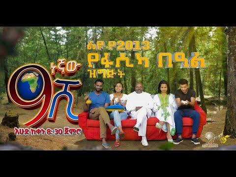 Ethiopia: ዘጠነኛው ሺህ ድራማ ልዩ የበዓል ፕሮግራም - Zetenegnaw Shi sitcom Special Holiday Program