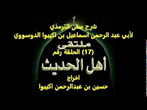 Wazou Zarma Ismaila Akibou EL-Dossowie el-ttirmizi17