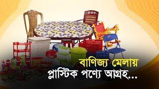 বাণিজ্য মেলায় প্লাস্টিক পণ্যে আগ্রহ | Bangle Business News | Business Report | 2019