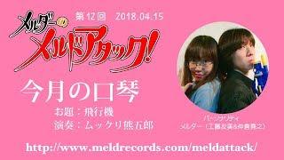 メルダーのメルドアタック!第12回(2018.04.15) 工藤友美 検索動画 21