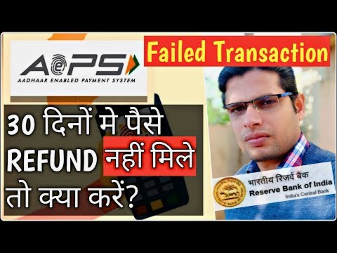 Banking Ombudsman Complaint Process | RBI Complaint Online | AEPS Transaction Failed
